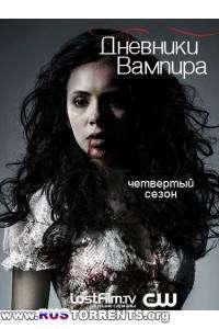 Дневники вампира (4 Сезон) | WEBDLRip | LostFilm