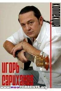Игорь Саруханов - Коллекция (1983-2012)