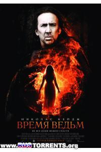 Время ведьм | BDRip