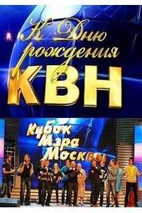 КВН-2014. Кубок мэра Москвы [эфир 23.11] | HDTVRip