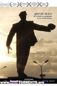 Другой Челси. История из Донецка