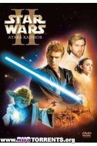 Звездные войны: Эпизод 2 - Атака клонов | HDRip