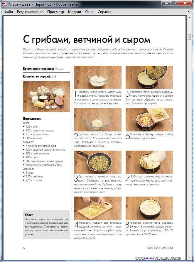 Пироги / А. Братушева