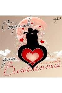 Сборник - Сборник Для Влюблённых | MP3