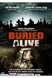 Заживо погребенный | DVDRip-AVC