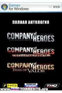 Компания героев. Антология.