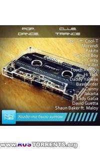 VA - Когда-то было хитом | MP3