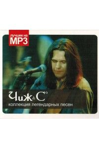 Чиж & Co - Коллекция легендарных песен | MP3