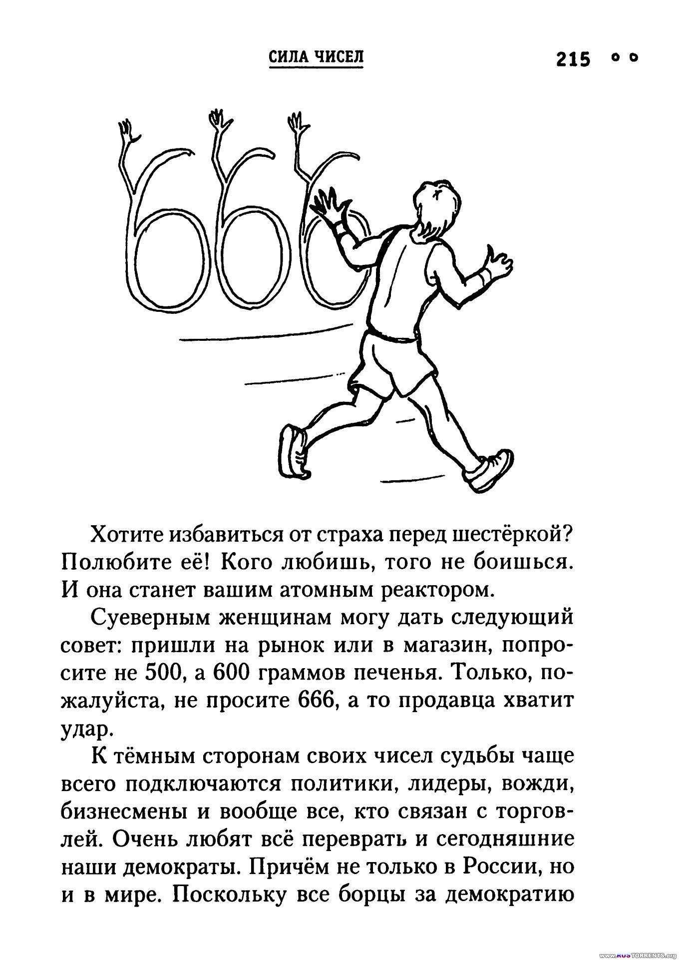 Сила чисел, или Задорная нумерология