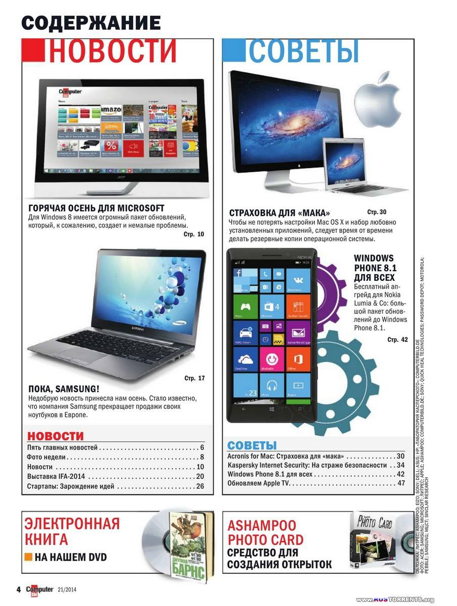 Computer Bild �21 [2014]   PDF