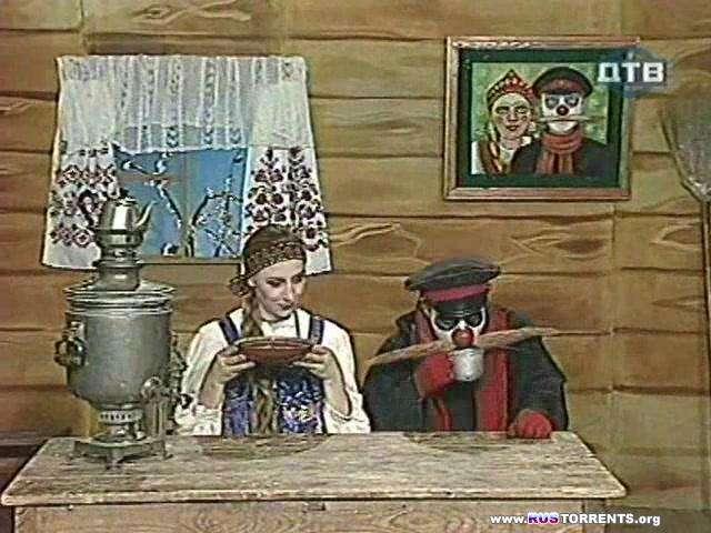 Деревня Дураков (Каламбур) [S01-06] | TVRip