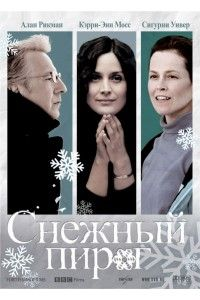 Снежный пирог | DVDRip | D, A