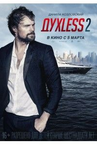 ДухLess 2 | BDRip 720p | Лицензия