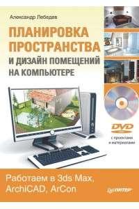Александр Лебедев | Планировка пространства и дизайн помещений на компьютере. Работаем в 3ds Max, ArchiCAD, ArCon | PDF