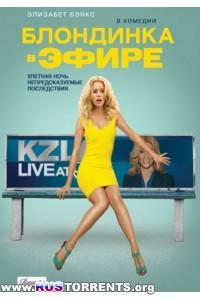 Блондинка в эфире | HDRip | Лицензия