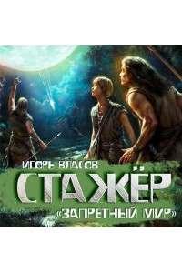 Игорь Власов - Запретный Мир 01: Стажёр | MP3