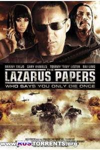 Записки Лазаря