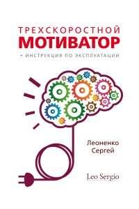 Сергей Леоненко | Трехскоростной мотиватор | PDF