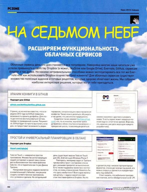 Хакер №1 [январь 2013] [PDF]