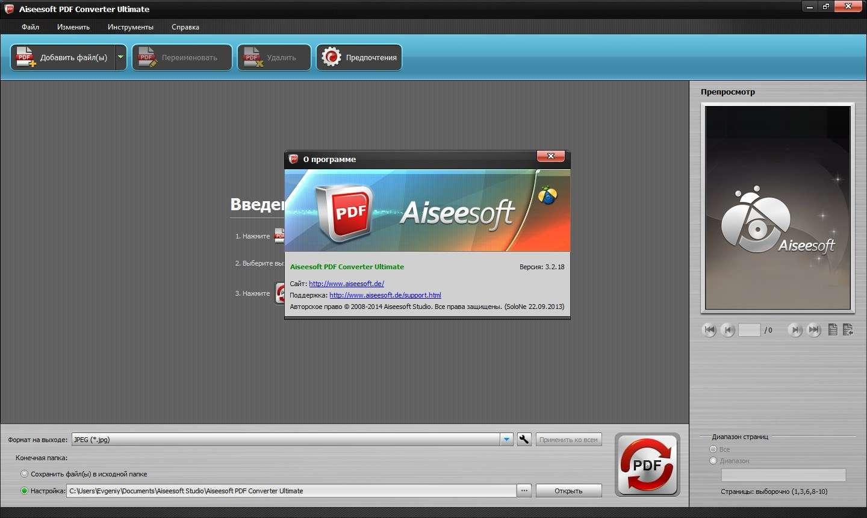 Aiseesoft PDF Converter Ultimate 3.2.18