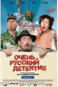 Очень русский детектив | DVDRip