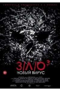 З/Л/О: Новый вирус | BDRip 720p | Лицензия