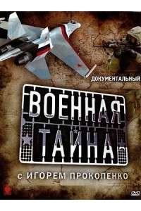 Военная тайна с Игорем Прокопенко [27.11.2014]   SATRip