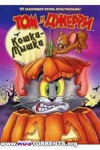 Том и Джерри: Кошки-Мышки | DVD9 | Лицензия