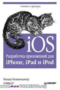 Вандад Нахавандипур - iOS. Разработка приложений для iPhone, iPad и iPod | PDF
