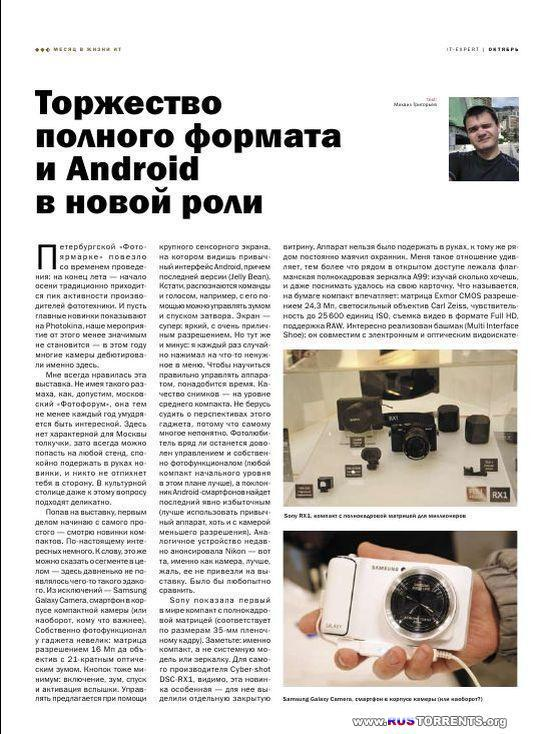 IT Expert №10 (Октябрь) (2012) PDF