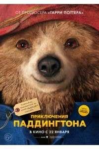 Приключения Паддингтона | Blu-Ray | Лицензия