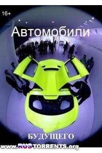 Автомобили будущего | SatRip