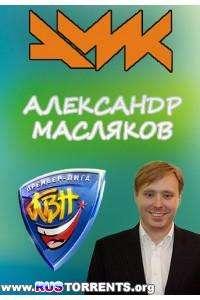 КВН. Премьер-лига. Третия игра [02.08] | SATRip