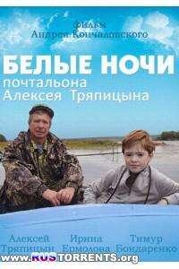 Белые ночи почтальона Алексея Тряпицына | HDRip-AVC