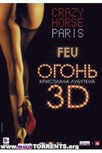 Огонь Кристиана Лубутена в 3D | BDRip 1080p | 3D-Video | halfOU
