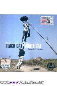 OST Черная кошка, белый кот