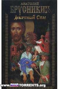 Анатолий Брусникин - Девятный Спас