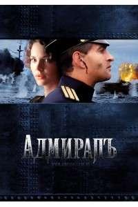 Адмиралъ | BDRip 720p