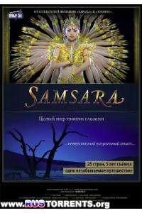 Самсара | HDRip