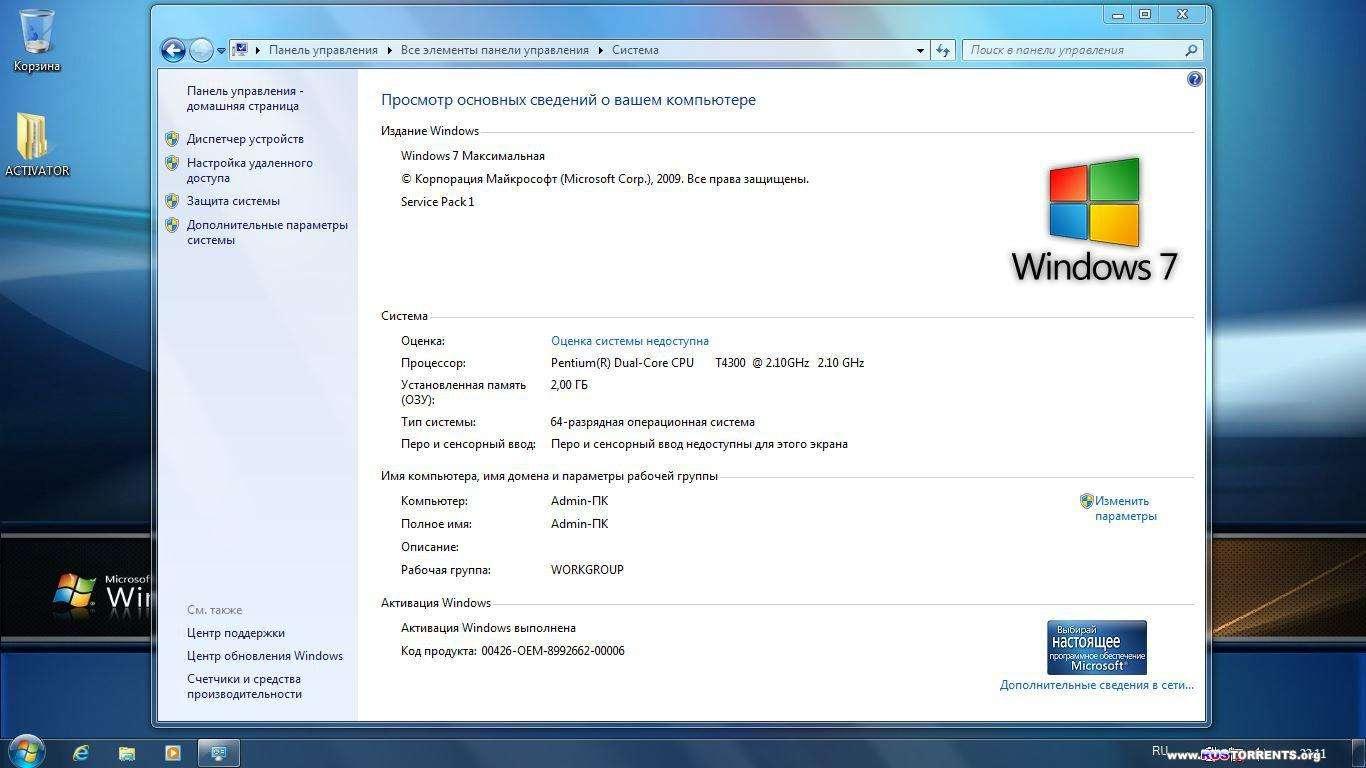 Windows 7 Rose SG™ 2013.07 RUS