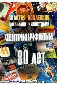 Золотая коллекция фильмов киностудии Центрнаучфильм: 80 лет (1936-2013) [Диски 1-16 из 16] | DVDRip