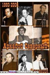 Аркадий Северный - Коллекция (1993-2008)