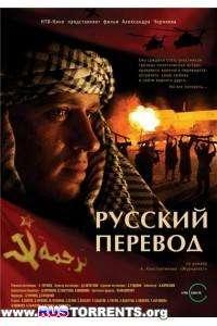 Русский перевод [01-08 из 08] | DVDRip