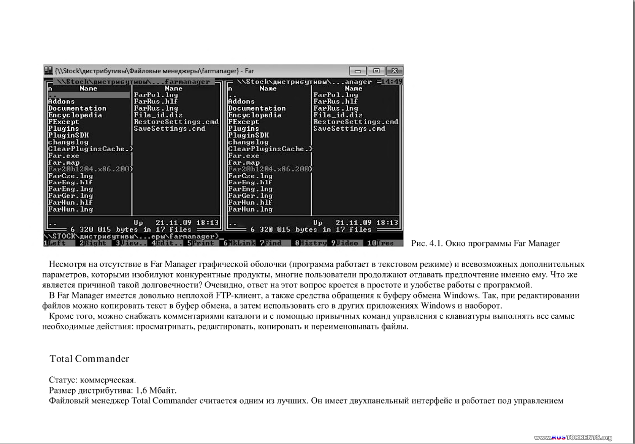 Сергей Уваров - 350 лучших программ для Windows 7