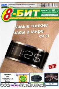 8-БИТ №3 (24) [февраль 2013]