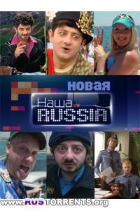 Новая Наша Russia( с 1-14 серии из 14 )