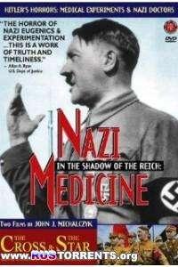 В тени Рейха: Нацистская медицина