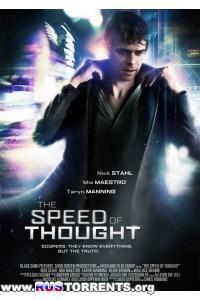 Скорость мысли | HDRip