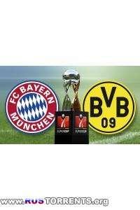 Футбол. Суперкубок Германии 2014. Боруссия (Дортмунд) - Бавария (Мюнхен) | HDTVRip 720p