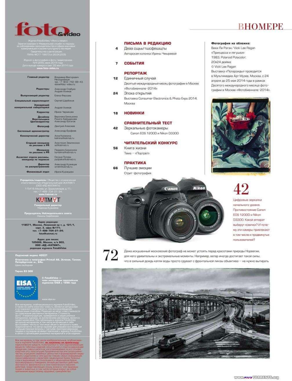 Foto & Video №6 [Июнь 2014] | PDF